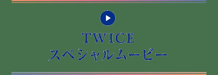 TWICEスペシャルムービー