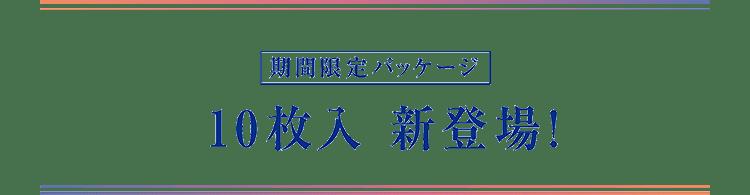 期間限定パッケージ 10枚入新登場!