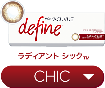 1 day acuvue define radiant bright 4 boxes 120 pack cheap. ワンデーアキュビュー  ディファイン モイスト twice acuvue 8b6a134357