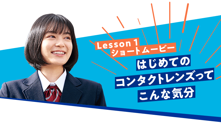Lesson1 ショートムービー