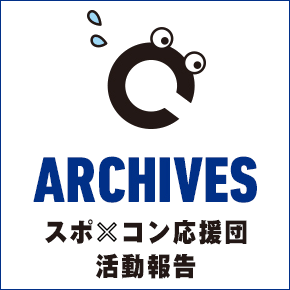 ARCHIVES スポ×コン応援団活動報告