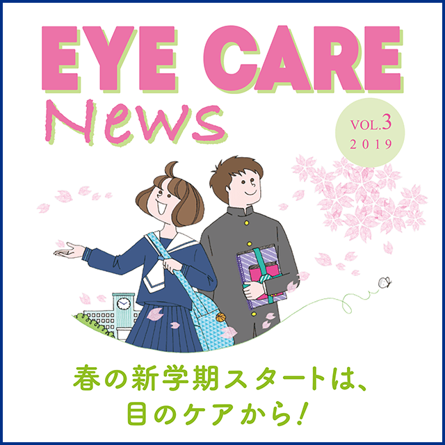 EYE CARE News VOL.3