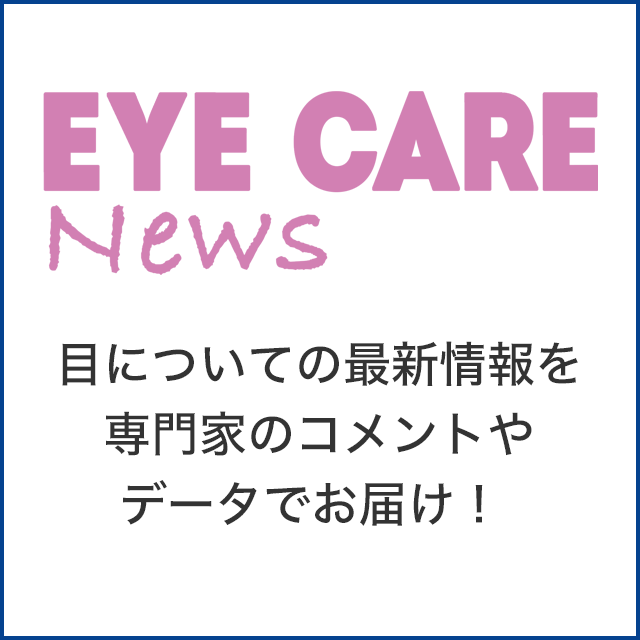 EYE CARE News