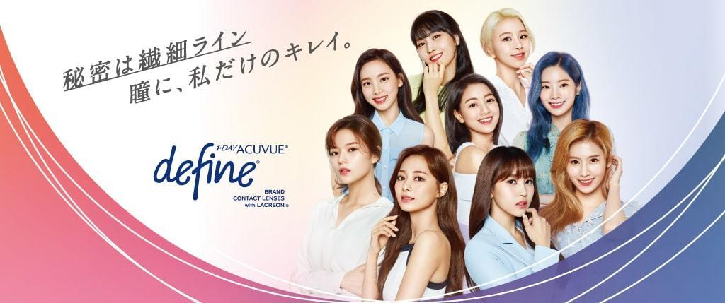 TWICE × ACUVUE® define® CHIC(TM)
