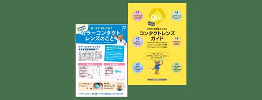 中高生への啓発活動