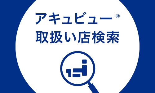 アキュビュー® 取扱い店検索