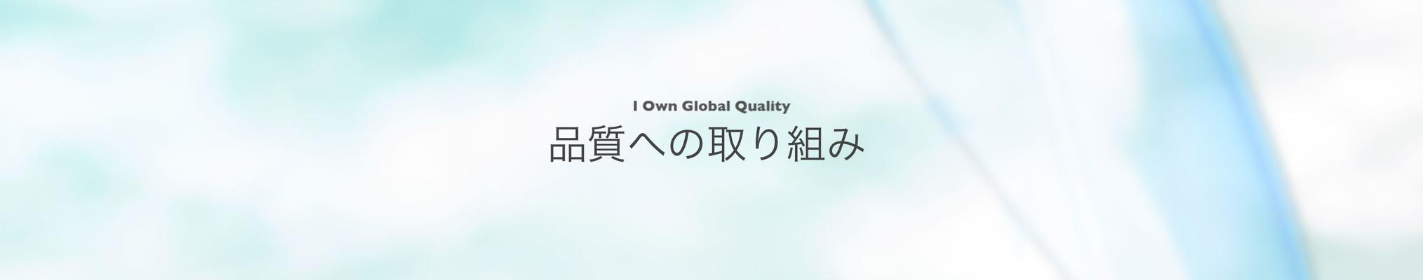 I Own Global Quality