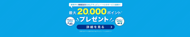 アキュビュー® 定期便 アキュビュー® 都度便 期間中に初回注文&Myアキュビュー® +とのサービス連携で最大20,000ポイントプレゼント 詳細を見る