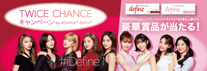TWICE CHANCE キャンペーン by ACUVUE® define®