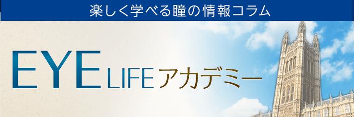 楽しく学べる瞳の情報コラム EYE LIFEアカデミー